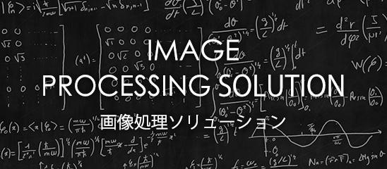 IMAGE PROCESSING SOLUTION 画像処理ソリューション