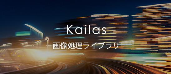 Kailas 画像処理ライブラリ