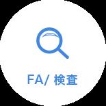 FA/検査