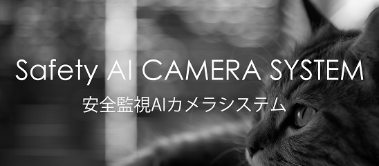 Safety AI CAMERA SYSTEM 安全監視AIカメラ